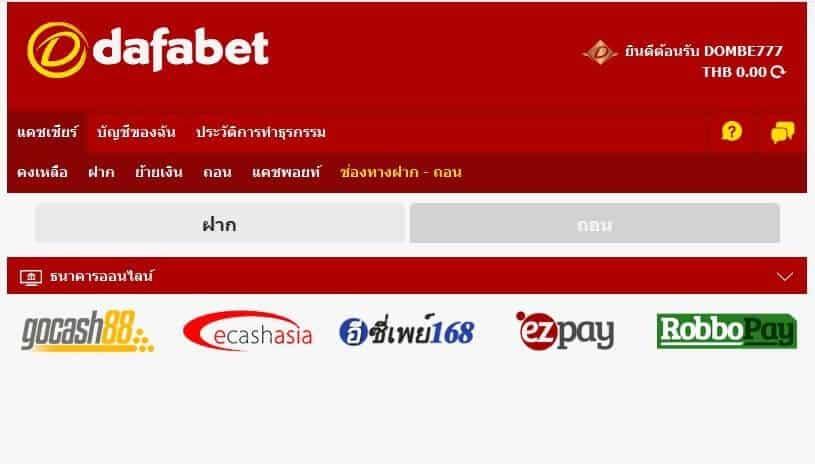 Dafabet Thailand | Dafabet88 รีวิวเว็บเดิมพันออนไลน์และเว็บพนันกีฬา E-sports