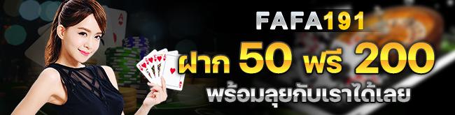 FAFA191 เครดิตฟรีฝาก 50 รับ 200 - bonus banner