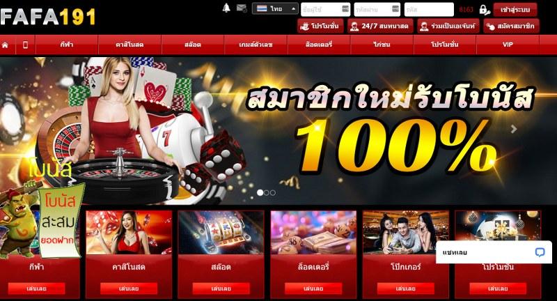 เว็บ FAFA191 casino - homepage