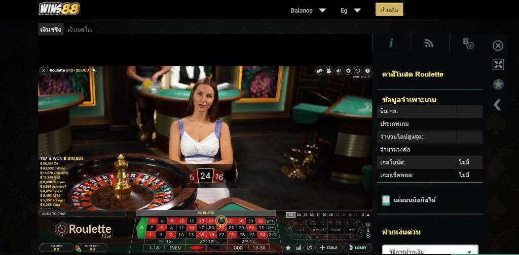 wins88 roulette th