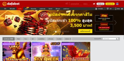 เว็บไซต์เดิมพันคาสิโนออนไลน์ Dafabet