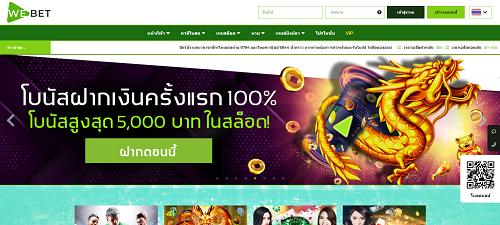 เว็บพนันออนไลน์ WeBet 88 thailand