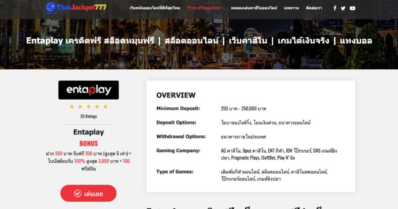 รีวิวเว็บคาสิโน Thaijackpot777