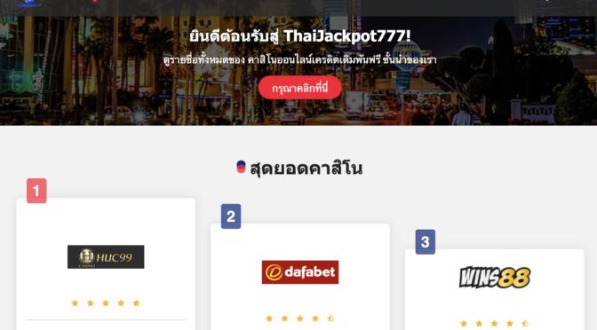 ทำความรู้จักกับเว็บแทงบอลออนไลน์ Thaijackpot777