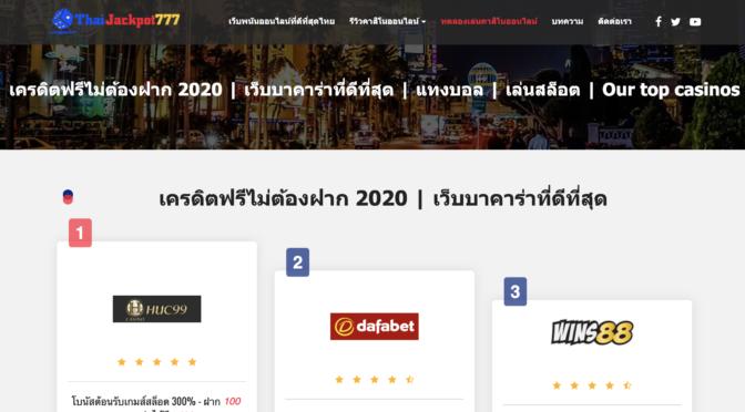 ทำความรู้จักเว็บรีวิวพนันออนไลน์ Thaijackpot777 ที่นี่!