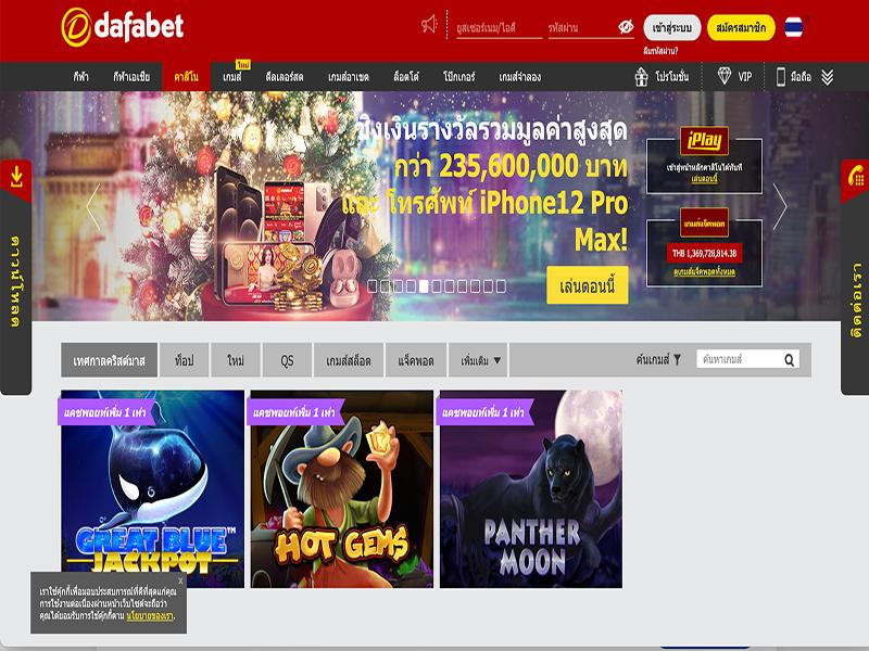 เกมสล็อตออนไลน์ Dafabet