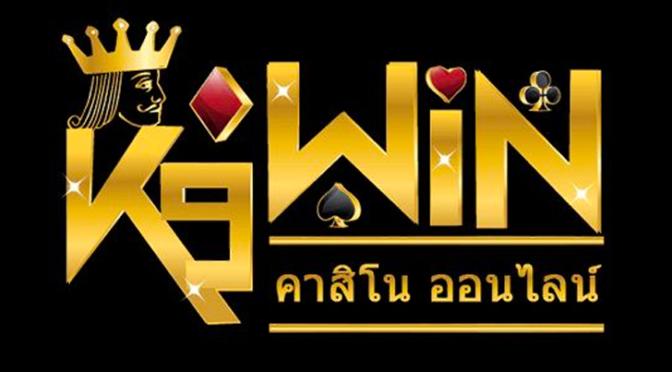 รีวิวเว็บไซต์พนันออนไลน์ K9win อย่างละเอียด!