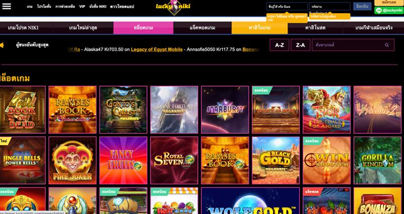 เกมคาสิโนออนไลน์บนเว็บสล็อต LuckyNiki